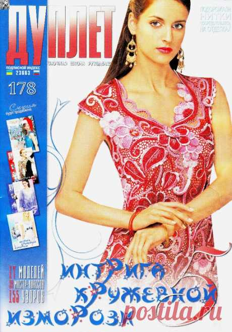 Мир журналов