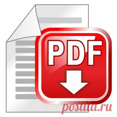Как открыть файл pdf на любом устройстве – все способы