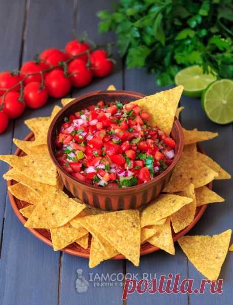 Соус «Пико-де-гальо» (Пико-де-гайо) — рецепт с пошаговыми фото и видео
