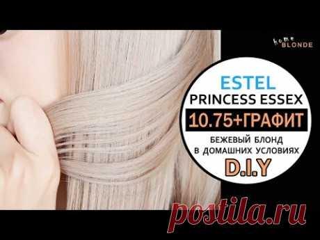 БЕЖЕВЫЙ блонд | ESTEL 10.75 | Корректор ГРАФИТ (0G) | Окрашивание волос ДОМА