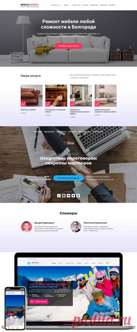 Конструктор сайтов  | Создать сайт бесплатно 👍