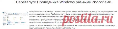 Перезапуск Проводника Windows разными способами