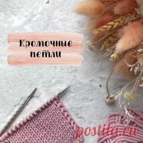 Необычные кромочные петли от @daria.gan_ ⠀ Обычно, я всегда вяжу кромочные одним и тем же способом: первую петлю снимаю, последнюю - провязываю изнаночной.