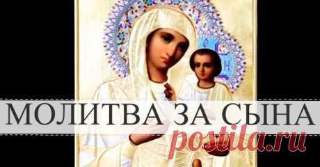 Сильнейшая молитва матери о сыне! — Смотрим с оптимизмом