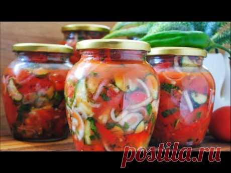 ОВОЩНОЙ САЛАТ на зиму. Салат на зиму из помидоров, огурцов, сладкого перца и лука.