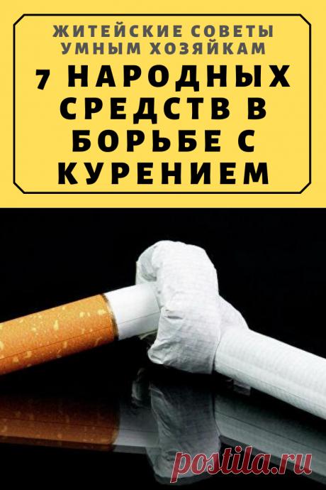 7 народных средств в борьбе с курением   Житейские Советы