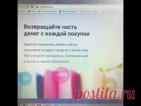 Обзор покупок и как вернуть деньги  с покупок!!! Кэшбэк сервис Smarty.Sale в России