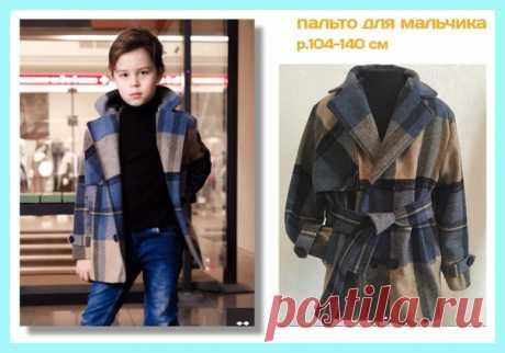 Пальто для мальчика #Готовые_выкройки на рост 104-140. Источник: БЕСПЛАТНЫЕ ДЕТСКИЕ ВЫКРОЙКИ!