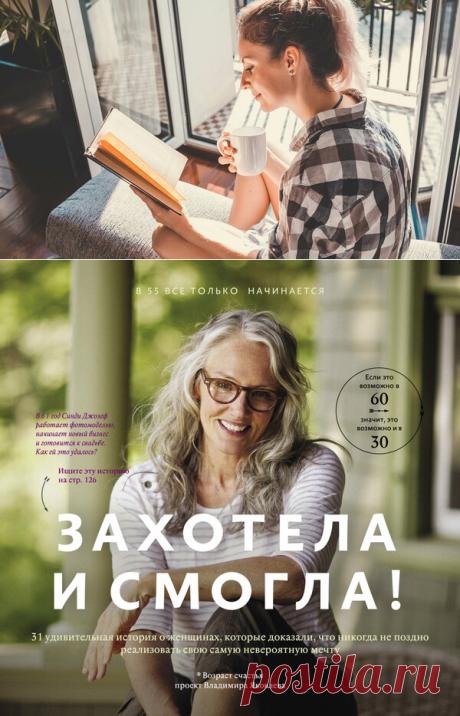 Топ-7 книг о счастье, которые стоит прочитать каждой женщине — Женский Гид