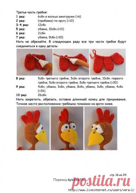 петушок вязание крючком схема описание: 26 тыс изображений найдено в Яндекс.Картинках