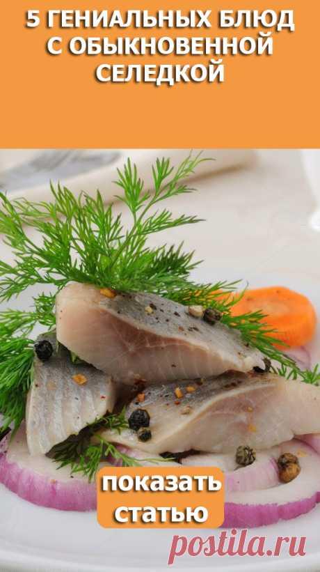 СМОТРИТЕ: 5 гениальных блюд с обыкновенной селедкой