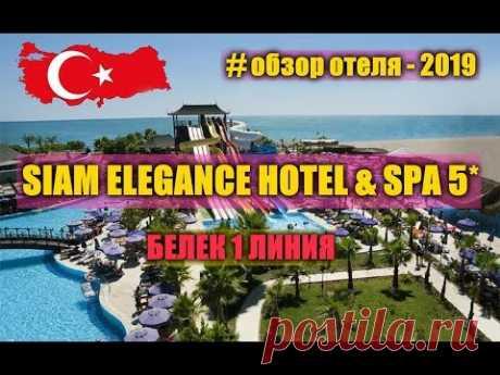 SIAM ELEGANCE HOTEL & SPA 5* ТУРЦИЯ 2019... - YouTube