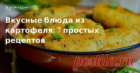 Блюда из картошки простые и вкусные рецепты, готовим картофель быстро и вкусно – Едим Дома Вкусные легкие блюда из картошки, пошаговые рецепты с фото. Простые рецепты блюд из картофеля, что приготовить быстро и вкусно, подборка рецептов от редакции – Едим Дома