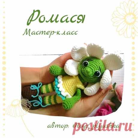 PDF Куколка Ромася крючком. FREE crochet pattern; Аmigurumi doll patterns. Амигуруми схемы и описания на русском. Вязаные игрушки и поделки своими руками #amimore - кукла, куколка, цветок, цветочек. ромашка.