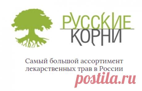 Интернет-магазин Русские Корни - самый большой ассортимент лекарственных трав в России