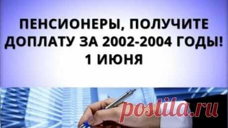 Неожиданная выплата пенсионерам за 2002-2004 годы работы! - Яндекс.Видео