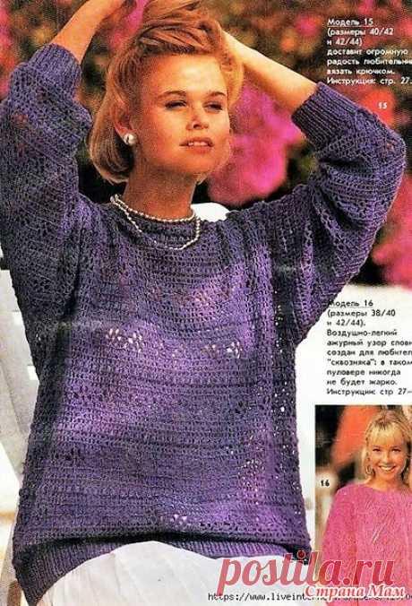 Винтажный пуловер лилового цвета. - Все в ажуре... (вязание крючком) - Страна Мам
