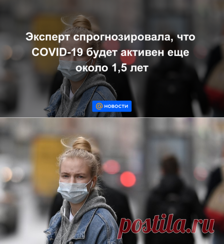 27.11.20-Эксперт спрогнозировала, что COVID-19 будет активен еще около 1,5 лет - Новости Mail.ru