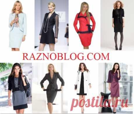 Женское платье-костюм. 105 фотографий. | Блог для ЖЕНЩИН
