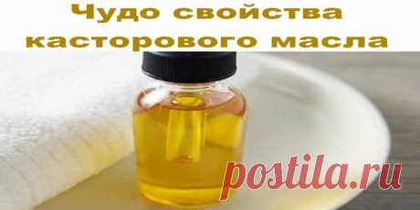 Чудо свойства касторового масла | Полезные советы