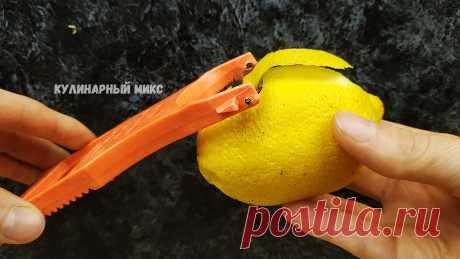 Подруга научила снимать цедру с лимона без тёрки: нашла способ проще и быстрее (делюсь) | Кулинарный Микс | Яндекс Дзен