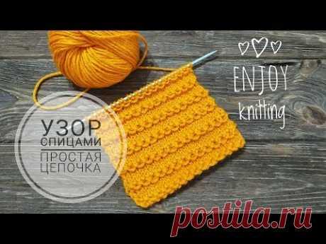 НЕИМОВЕРНО ПРОСТАЯ ЦЕПОЧКА   УЗОР СПИЦАМИ   Chain knitting stitch pattern