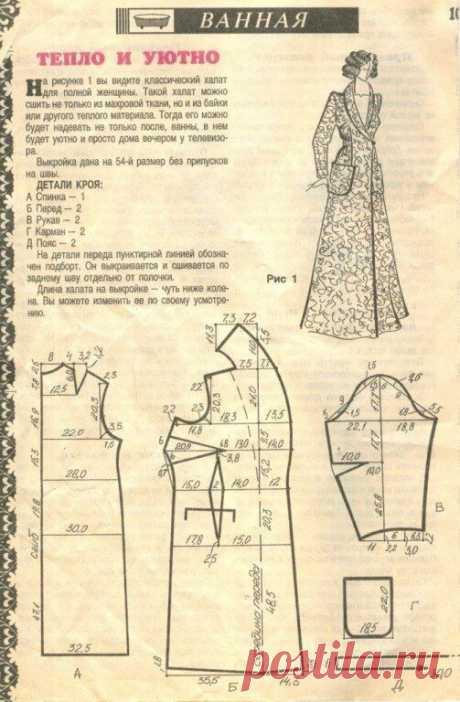 From old magazines...\u000aPattern of a bathing dressing gown 54 sizes (Russian) \u000a\u000a#выкройки #моделирование
