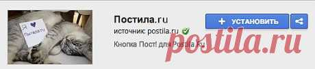 Кнопка ПОСТ! - cпециальное бесплатное расширение для браузеров Google Chrome, Яндекс.Браузер и Интернет от Mail.ru (нажмите и установите)
