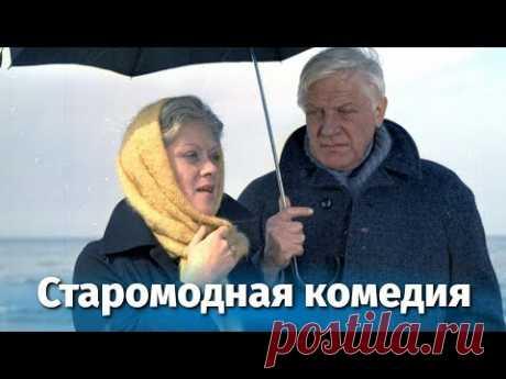 Старомодная комедия (мелодрама, реж. Татьяна Березанцева, 1978 г.)