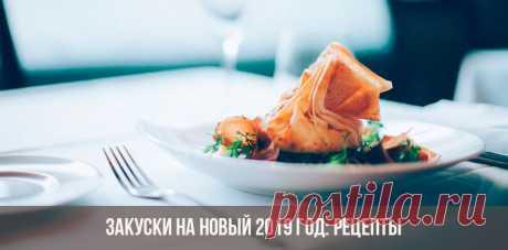 Закуски на Новый 2019 год: рецепты Многие хозяйки уже начинают планировать, какие закуски они подадут на Новый 2019 год. Ведь это самый главный праздник каждой российской семьи. Хочется порадовать родных и близких, вкусно, красиво и разнообразно накрыть стол...