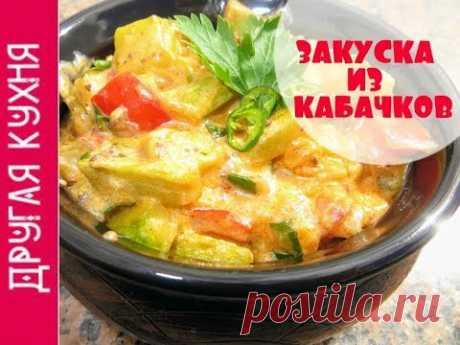 Очень вкусная закуска из кабачков в венгерском стиле - Простые рецепты Овкусе.ру