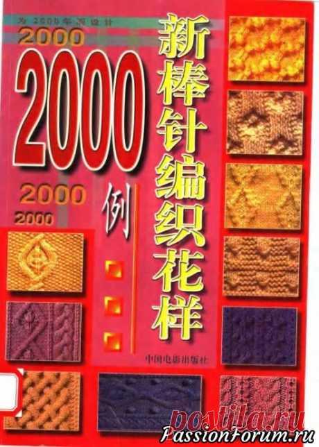 2000 узоров - запись пользователя verav (Вера) в сообществе Вязание спицами в категории Вязание спицами для начинающих