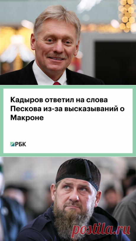 28.10.20-Кадыров ответил на слова Пескова из-за высказываний о Макроне :: Политика :: РБК
