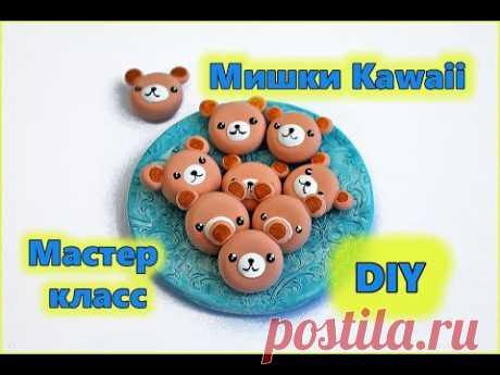 DIY: Мишки- KAWAII своими руками* Мастер класс по лепке