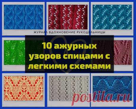 10 ажурных узоров спицами с легкими схемами (Вязание спицами) – Журнал Вдохновение Рукодельницы