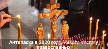 Антипасха в 2020 году: какого числа у православных