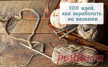100 идей, как заработать на продаже вязаных вещей ручной работы Занимаетесь вязанием, но не знаете, как на этом заработать? Или у вас есть магазин на Etsy, но продажи никак не идут? Вдохновитесь идеями других продавцов.