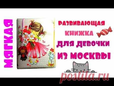 Развивающая книжка для девочки (г. Москва, Московская обл.)
