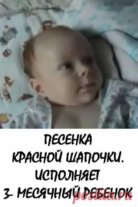 Песенка красной шапочки. Исполняет 3-месячный ребенок #видео #дети #ребенок #песенка