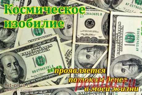 La fórmula de la Abundancia y Dinero