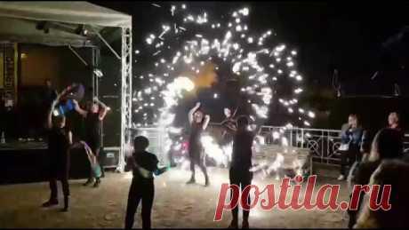 Мы танцуем с огнём. Группа - Fireflies