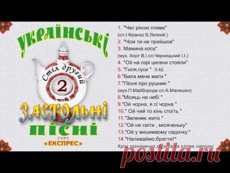 Українські застольні пісні стіл другий - Гурт Експрес [Альбом]