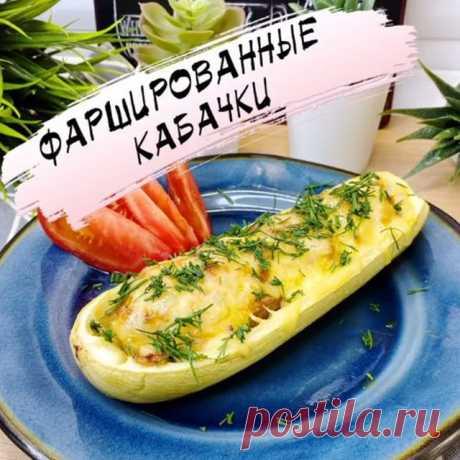 Прошу тех, кто заберёт к себе рецепт в закладки, оставьте любой смайл в комментариях❤️ Иначе рецепты пропадут из вашей ленты😘 ⠀ ФАРШИРОВАННЫЕ КАБАЧКИ🍆 ⠀⠀⠀⠀⠀⠀⠀⠀⠀⠀⠀⠀⠀⠀⠀⠀⠀⠀⠀⠀⠀⠀⠀⠀⠀⠀⠀⠀ Сохраняй скорее в свою копилку, чтобы не потерять📌 ⠀⠀⠀⠀⠀⠀⠀⠀⠀⠀⠀⠀⠀⠀⠀⠀⠀⠀⠀⠀⠀⠀⠀⠀⠀⠀⠀⠀⠀⠀⠀⠀ 🔹ИНГРЕДИЕНТЫ: ⠀ - Кабачки - 3 шт - Фарш - 400 гр - Морковь - 1 шт - Лук - 1 шт - Помидоры - 2 шт - Соль 1ч.л и перец по вкусу - Любимые специи (у меня копченая паприка 3/4 ч.л) - Сыр - 100 гр ⠀ ⠀ 👩🍳ГОТОВИМ:...