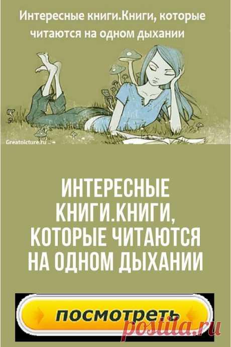Интересные книги. Книги, которые читаются на одном дыхании.