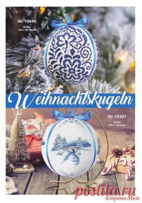 Новогоднее из DEIN KREUZSTICH MAGAZIN №6 2020 - Вышивка и все о ней - Страна Мам