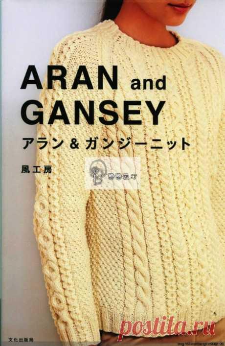 Aran15\Aran and gansey 2015