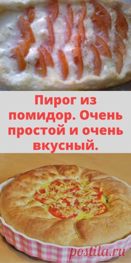 Пирог из помидор. Очень простой и очень вкусный. - My izumrud