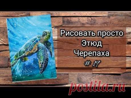 Как нарисовать черепаху Этюд № 19 гуашь