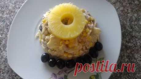 Салат на праздник.Салат с ананасом и курицей рецепт с фото