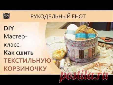DIY | МК, как сшить текстильную корзинку. Как пристроить остатки
